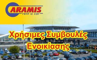 Συμβουλές για Ενοικίαση Αυτοκινήτου Αθήνα Αεροδρόμιο