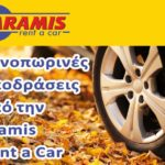 Aramis athens car rental