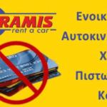 Ενοικίαση αυτοκινήτου Αθήνα