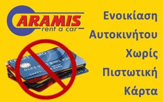Ενοικίαση Αυτοκινήτου Αθήνα χωρίς Πιστωτική